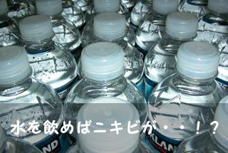 毎日水を飲むニキビ