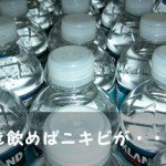 毎日2L水を飲むとニキビが治って肌の調子も良くなるってホント!?
