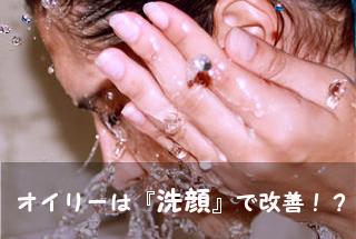 オイリー肌洗顔方法