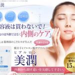 『乾燥肌』を内側から改善できるかもしれないサプリ、その名も「ヒアルロン美潤」!