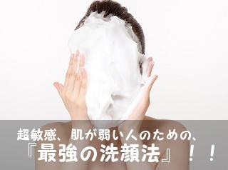 敏感肌洗顔方法