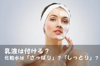 脂性肌乳液化粧水