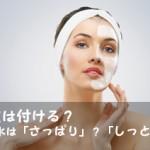 """『脂性肌』に""""乳液""""が必要な場合と不要な場合。 化粧水はさっぱり?しっとり?"""