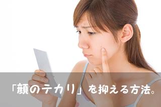 顔のテカリ抑える方法