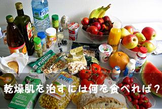 乾燥肌食べ物