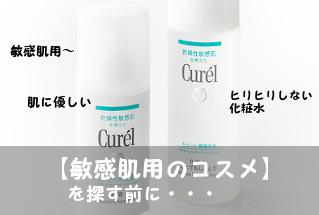 敏感肌用化粧品