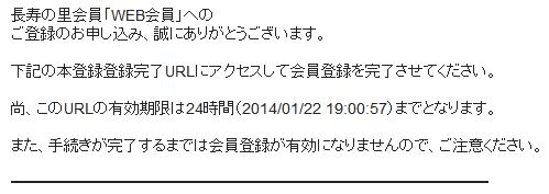 【長寿の里】仮登録完了のお知らせ - sateraitoburogudekasegitai@gmail.com - Gmail