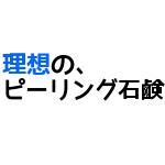 ピーリング石鹸ドクターサニー3