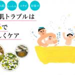 乾燥肌・肌のかゆみに効く『保湿入浴剤』発見! 「お風呂上がりの乾燥」も解決