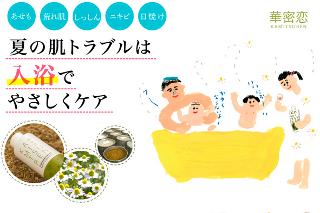 乾燥肌・かゆみに効く保湿入浴剤