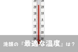 洗顔最適な温度
