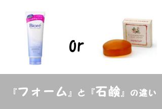 洗顔フォームと洗顔石鹸