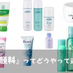 『自分に合う洗顔料』の選び方をマスターして、お金を節約しよう!