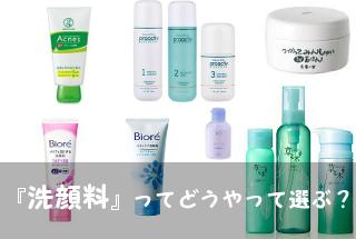洗顔料選び方