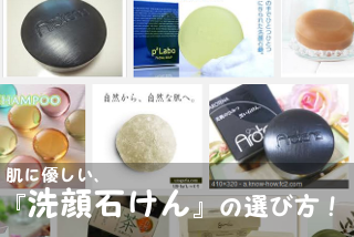 洗顔石けんの選び方