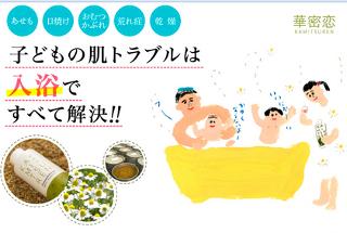 赤ちゃん・アトピーに効く保湿入浴剤
