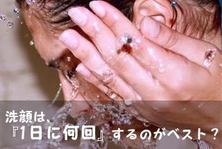 1日の洗顔回数