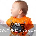 【思春期ニキビ】と【大人ニキビ】の違いって??同じじゃね?w