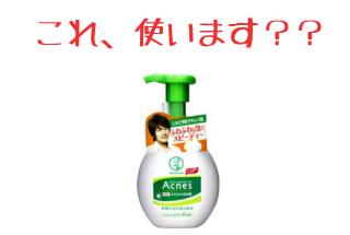 赤ニキビ洗顔料選び