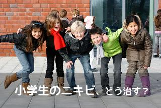 小学生ニキビ