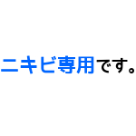 Non・ノンエー石けんニキビ効果口コミ8