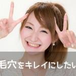 神簡単!頬・鼻・眉間の『毛穴の開き』を引き締める方法。レーザーはダメ。