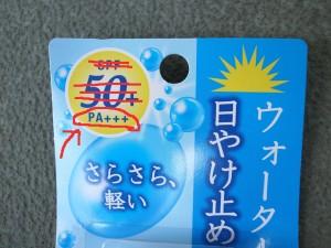 日焼け止めSPF・PA数値
