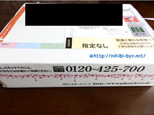 ニキビ跡消える化粧水リプロスキン