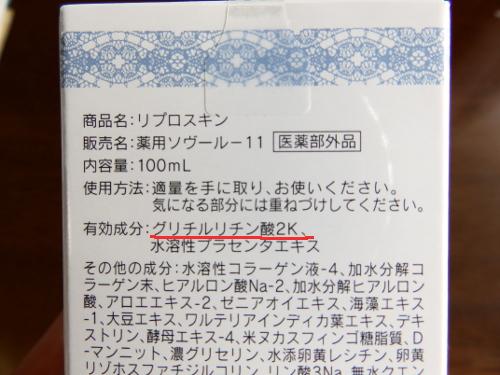 ニキビ跡消える化粧水リプロスキン3