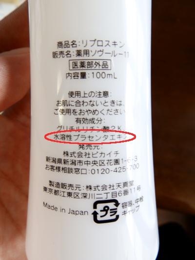 ニキビ跡クレーターに効く化粧水